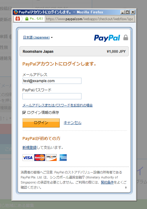 paypal-on-roomshare-japan
