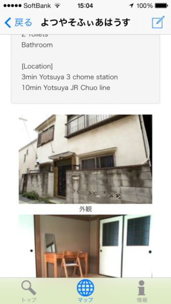 guesthousejapan-ios-apps-4